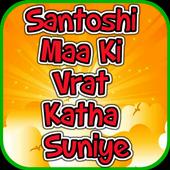 Santoshi Maa Ki Vrat Katha Suniye icon