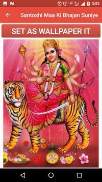 Santoshi Maa Ki Bhajan Suniye screenshot 3