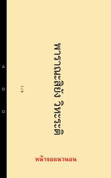 บทสวดมนต์ยอดนิยม (คาราโอเกะ) screenshot 14