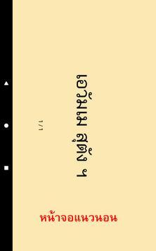 บทสวดมนต์ยอดนิยม (คาราโอเกะ) screenshot 22