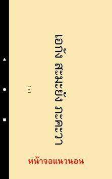 บทสวดมนต์ยอดนิยม (คาราโอเกะ) screenshot 23