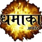 dhamakapost Hindi icon