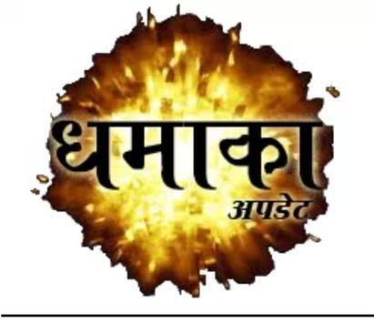 dhamakapost Hindi apk screenshot