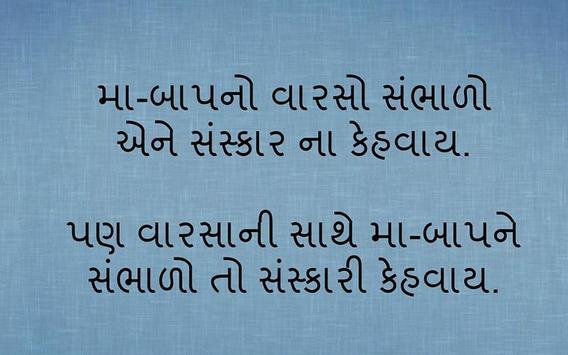 Gujarati Status 2017 screenshot 1