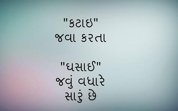 Gujarati Status 2017 screenshot 2
