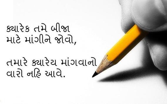 Gujarati Status 2017 screenshot 4