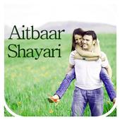 Aitbaar Shayari icon