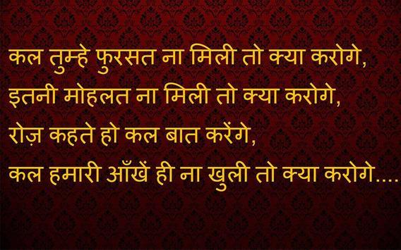 Shayari Hindi Love Intezar