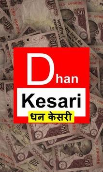 dhankesari today result poster