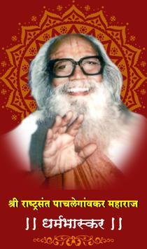 Sant Pachlegaonkar Maharaj poster