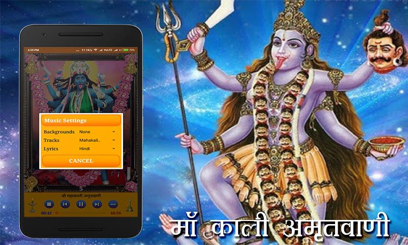 Mahakali Amritwani for Android - APK Download