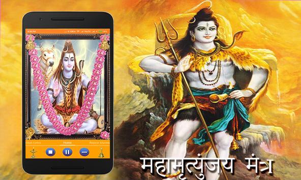 Maha Mrityunjaya Mantra screenshot 14