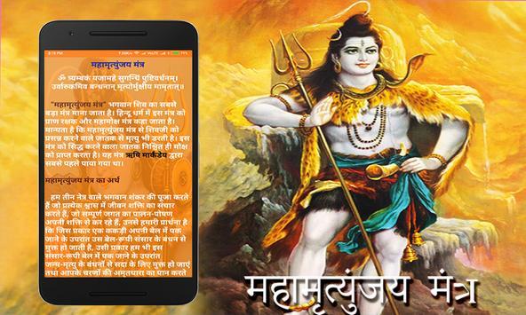 Maha Mrityunjaya Mantra screenshot 5