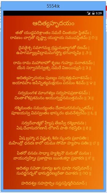 Aditya hridayam in telugu pdf free