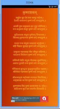 Krishna Ashtakam screenshot 1