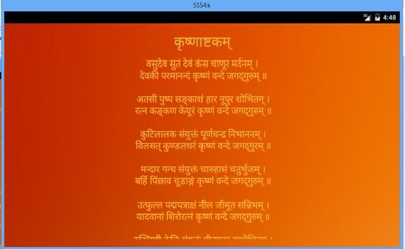 Krishna Ashtakam screenshot 3