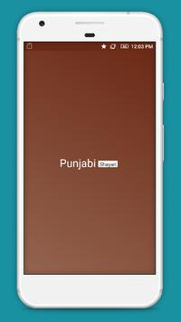 Punjabi Shayari screenshot 1