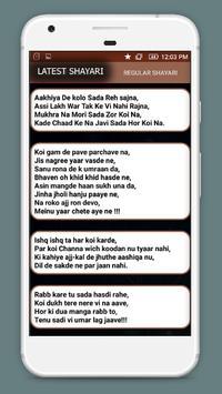 Punjabi Shayari screenshot 2