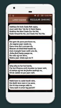 Punjabi Shayari screenshot 3