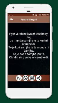 Punjabi Shayari screenshot 4