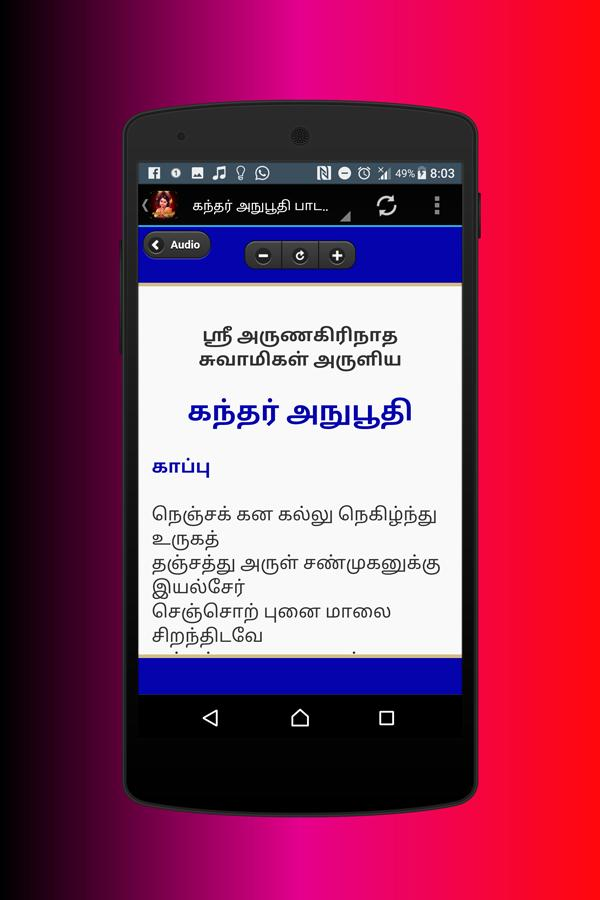 Kandar anuboothi lyrics