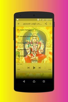 Amman Devotional Songs ( அம்மன் பக்தி பாடல்கள் ) screenshot 1