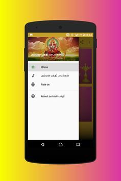 Amman Devotional Songs ( அம்மன் பக்தி பாடல்கள் ) screenshot 2