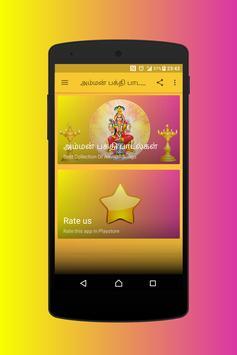 Amman Devotional Songs ( அம்மன் பக்தி பாடல்கள் ) screenshot 4