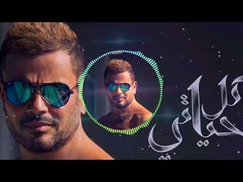 حصريا البوم عمرو دياب 2018 كل حياتي ده لو اتساب For Android
