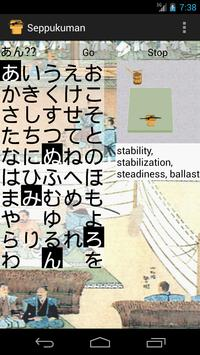 Seppukuman (Japanese Hangman) apk screenshot