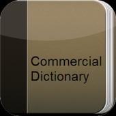 قاموس المصطلحات التجارية icon