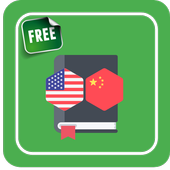 English - Chinese OFFLINE Dictionary icon