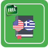 English - Greek OFFLINE Dictionary icon