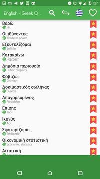 English - Greek OFFLINE Dictionary screenshot 2