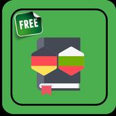 German - Bulgarian OFFLINE Dictionary icon