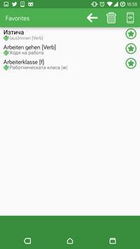 German - Bulgarian OFFLINE Dictionary screenshot 4