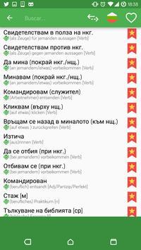 German - Bulgarian OFFLINE Dictionary screenshot 2