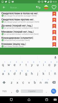 German - Bulgarian OFFLINE Dictionary screenshot 3