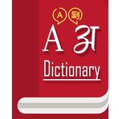 English to Hindi Dictionary Offline (2018) icon