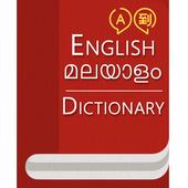 English To Malayalam Dictionary Offline (2018) icon