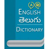 English To Telugu Dictionary icon