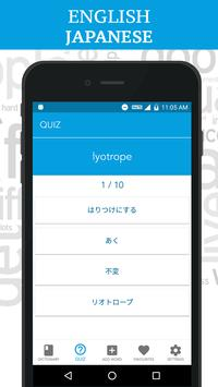 Japanese Dictionary screenshot 2