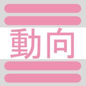 AKB動向チェッカー(Google+&ブログ) icon
