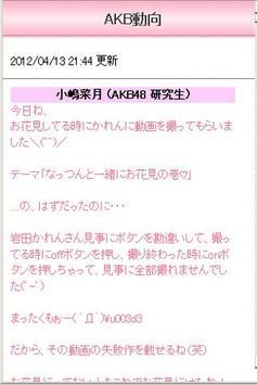 AKB動向チェッカー(Google+&ブログ) poster