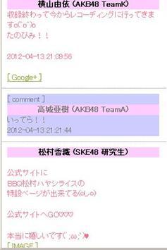 AKB動向チェッカー(Google+&ブログ) screenshot 1