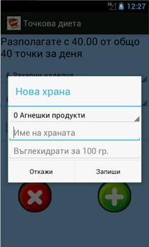 Точкова Диета apk screenshot