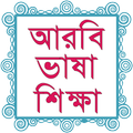 Bangla To Arabic Easy Learning