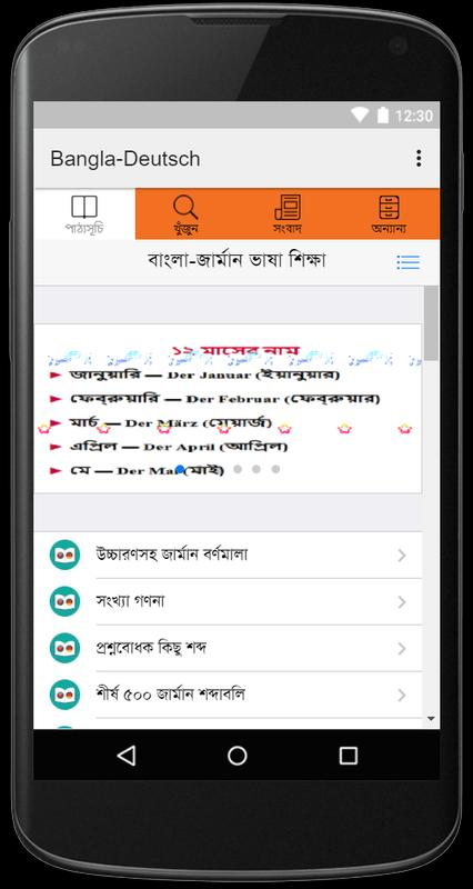 German learning app from bangla for free use for android apk.