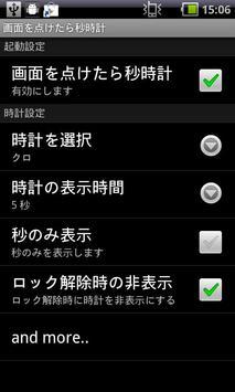 Screen On Clock apk screenshot