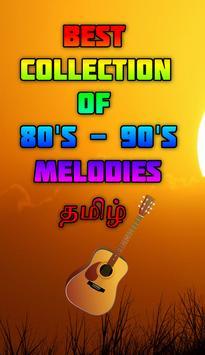 80's & 90's Tamil Melody Songs (பாடல்கள்